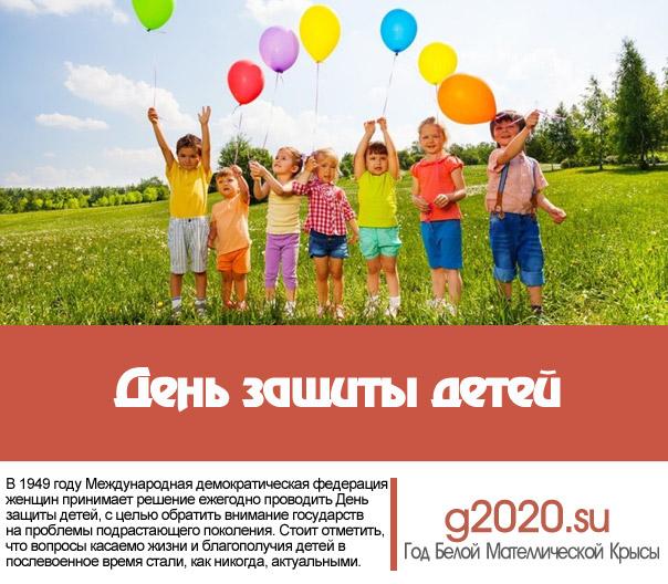 День защиты детей 2022