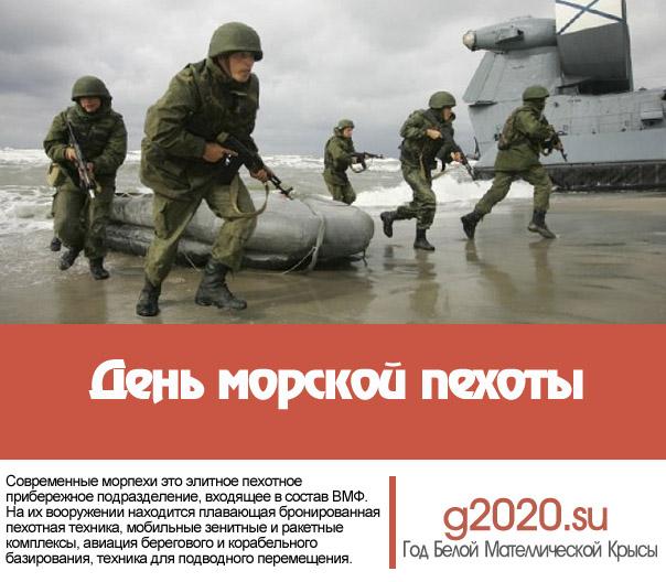 День морской пехоты 2022
