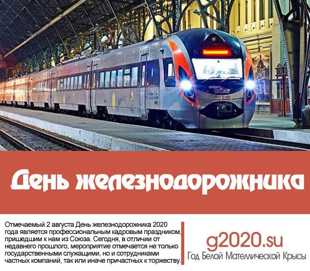 День железнодорожника 2022