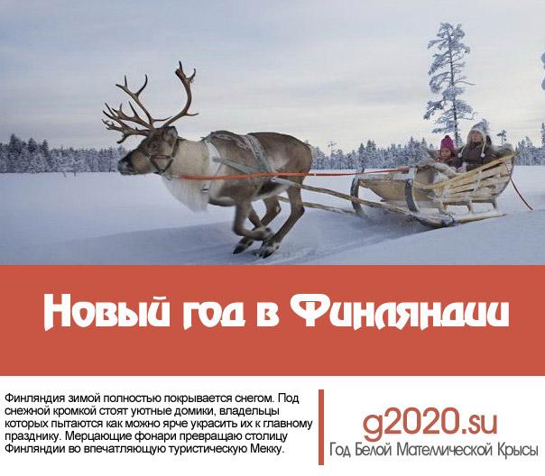 Новый год в Финляндии в 2022 году