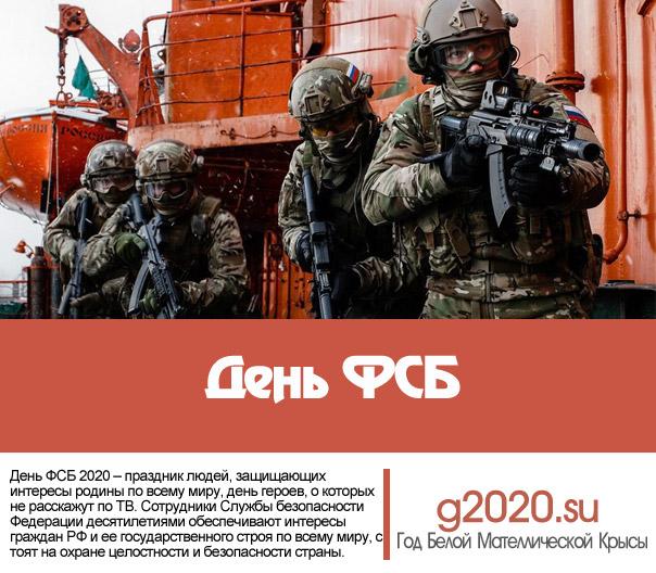 День ФСБ 2022