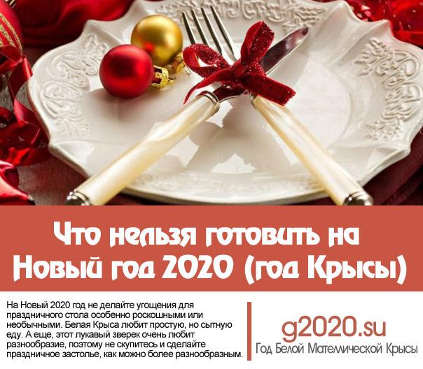 Что нельзя готовить на Новый год 2022 год Тигра