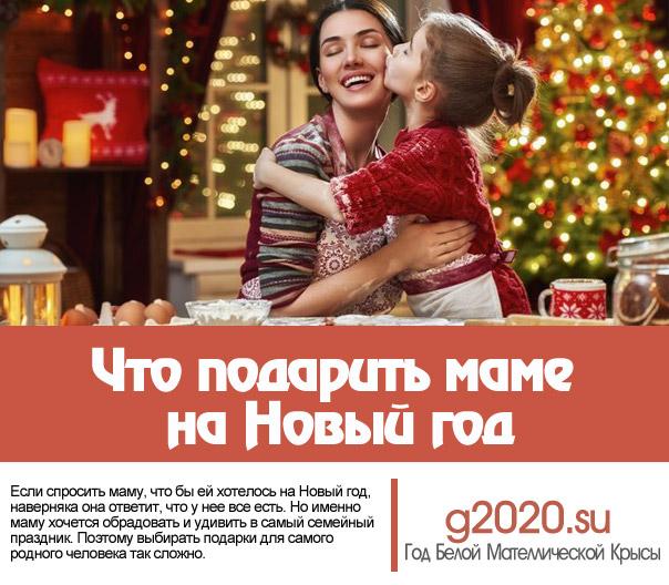 Что подарить маме на Новый год 2022