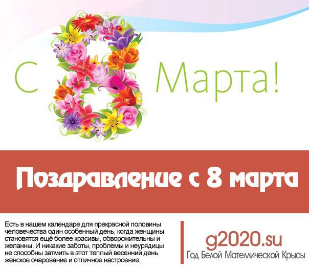 Поздравление с 8 марта 2022