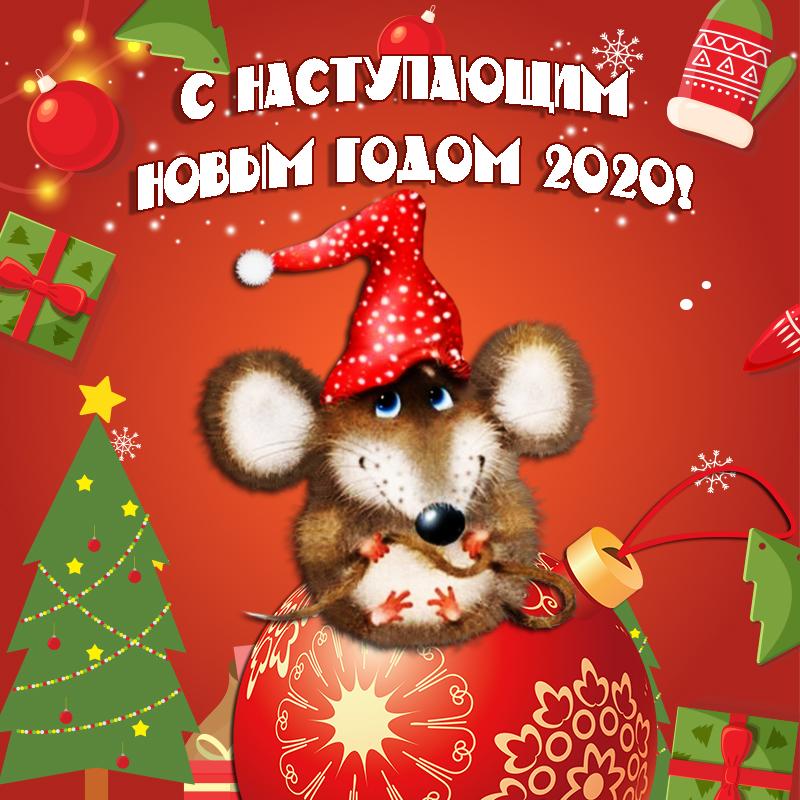 Картинки с наступающим 2020 годом
