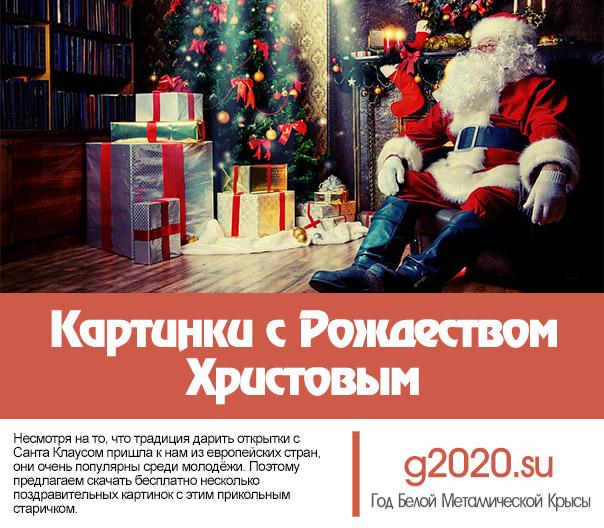 Картинки с Рождеством Христовым 2020