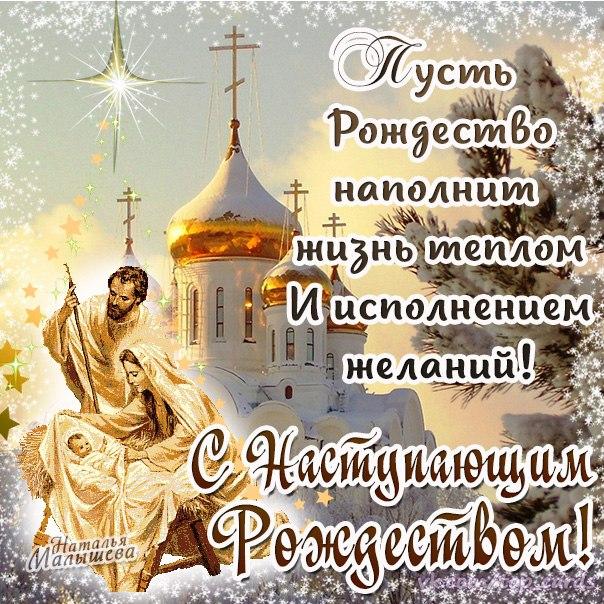 Картинки с Рождеством Христовым