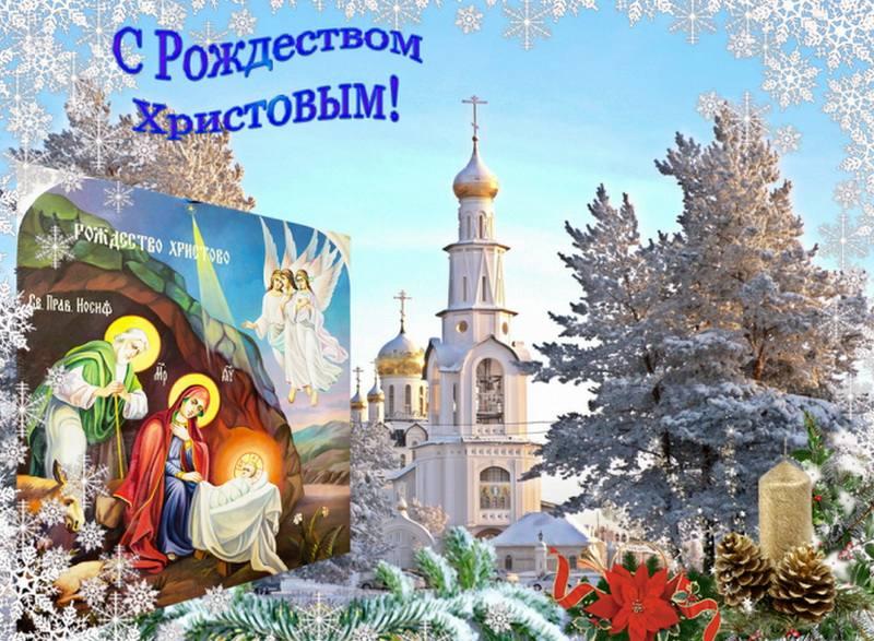 Картинки с Рождеством Христовым 2022