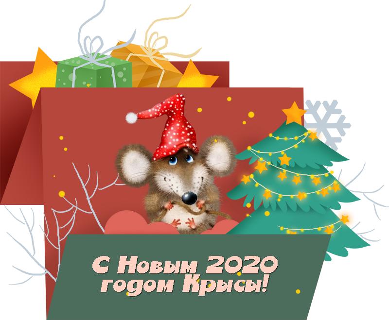 Картинки символ года 2020 Крыса