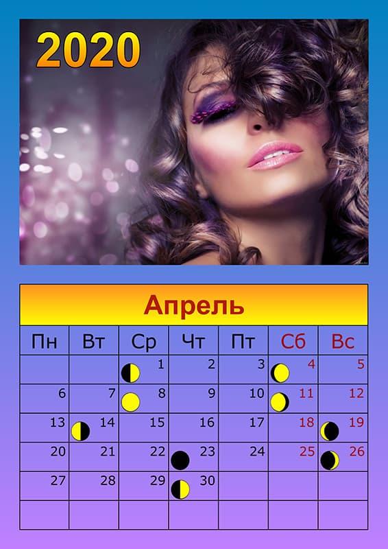 Лунный календарь стрижек на апрель 2020 года, благоприятные дни