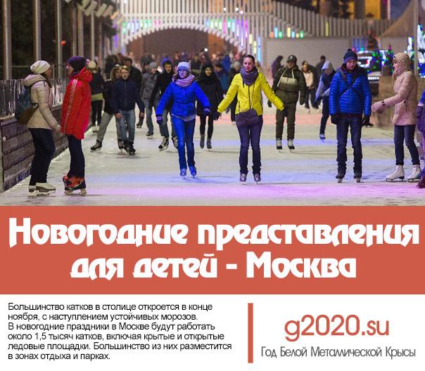 Новогодние представления для детей 2021-2022 Москва