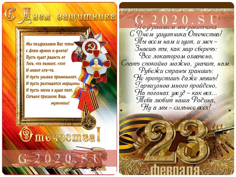 Поздравление с 23 февраля 2020