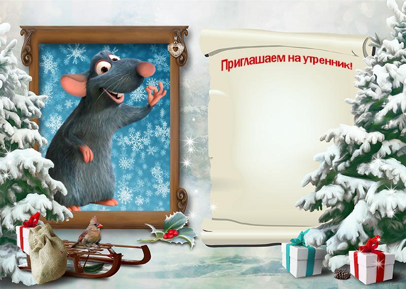 Шаблон открытки приглашение на новый год