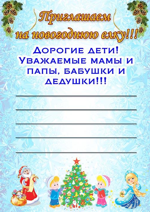 Приглашение на Новый год 2021