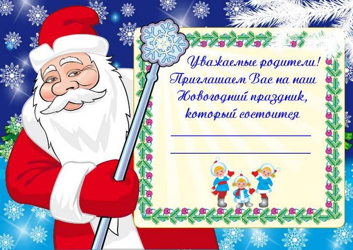 поздравление с новым годом и приглашение на праздник позвонила