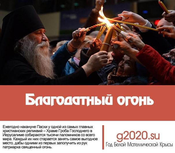 Благодатный огонь 2022