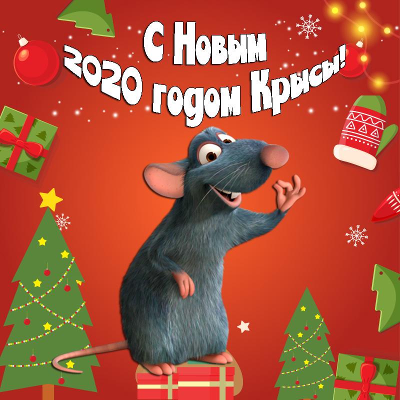Новогодние открытки 2020 в год Крысы, скачать бесплатно шаблоны