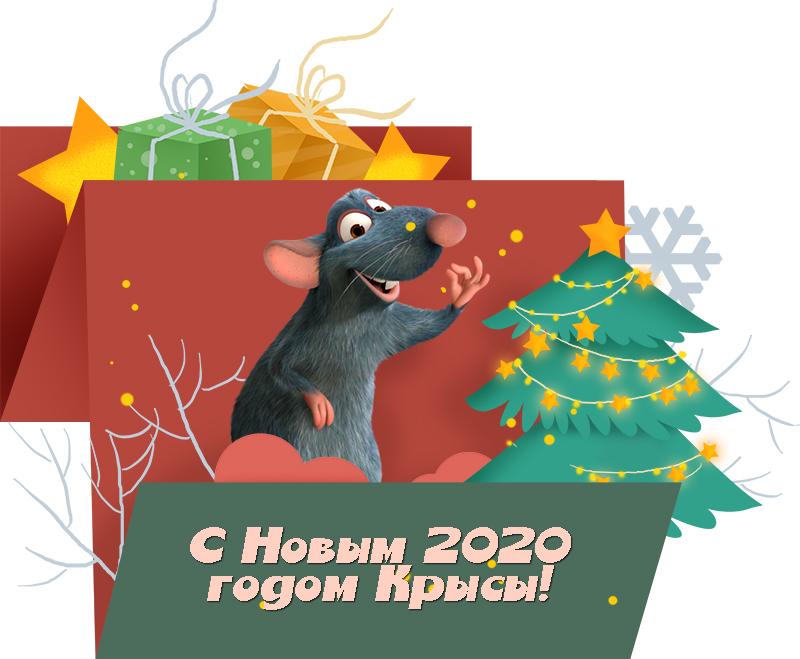 роста открытка крыса поздравляет диетической манной каши