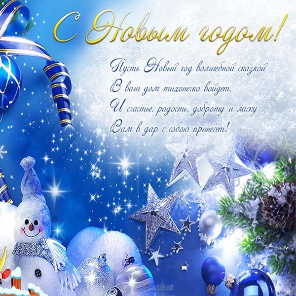 Поздравления, что написать на открытке на новый год учителю