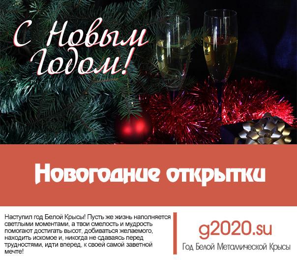 Новогодние открытки 2020