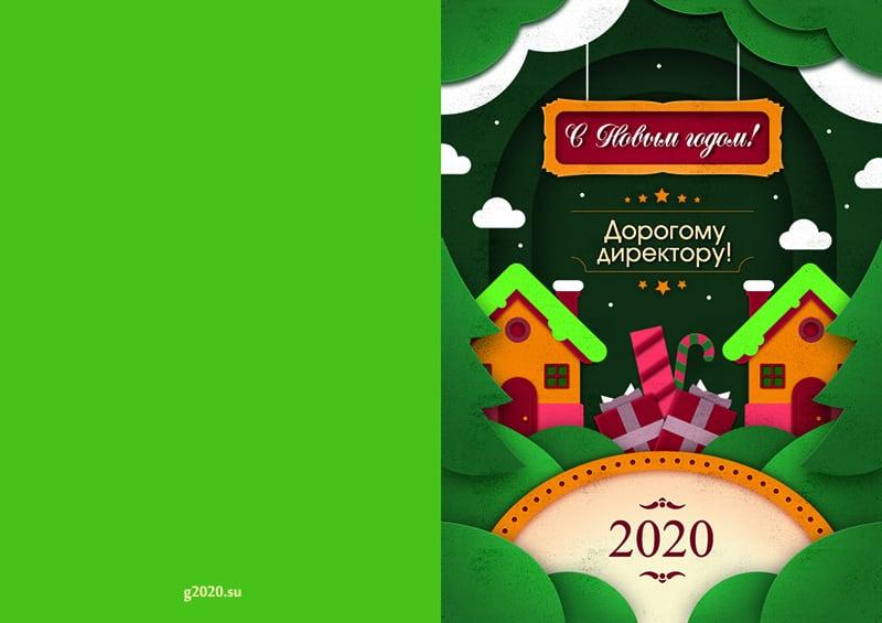 Открытки с Новым годом 2020 коллегам и организациям