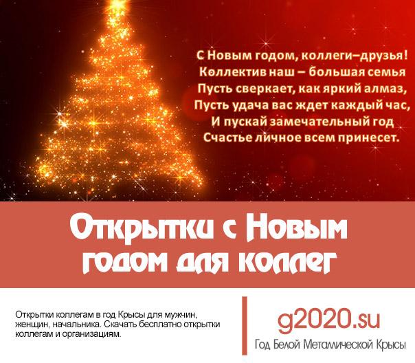 Открытки с Новым годом 2022 для коллег