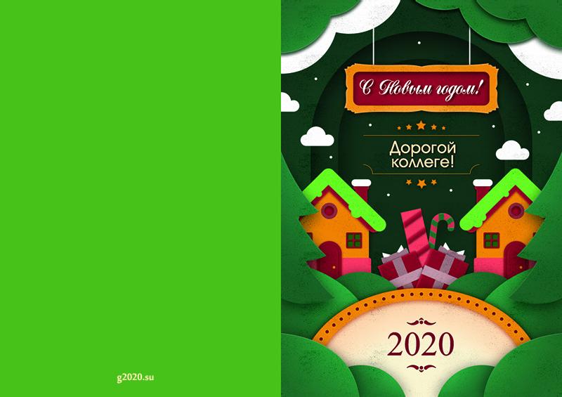 Открытки с Новым годом 2020 для коллег