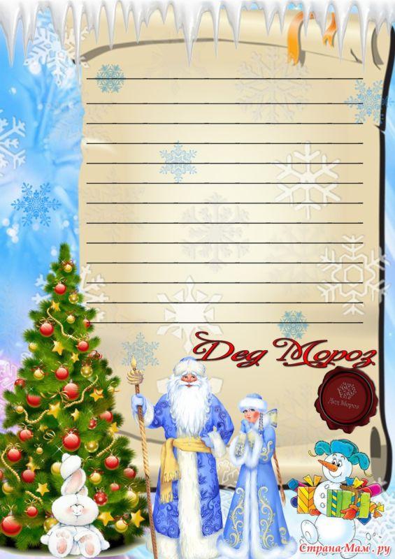 Письмо от Деда Мороза 2020 - шаблон скачать бесплатно