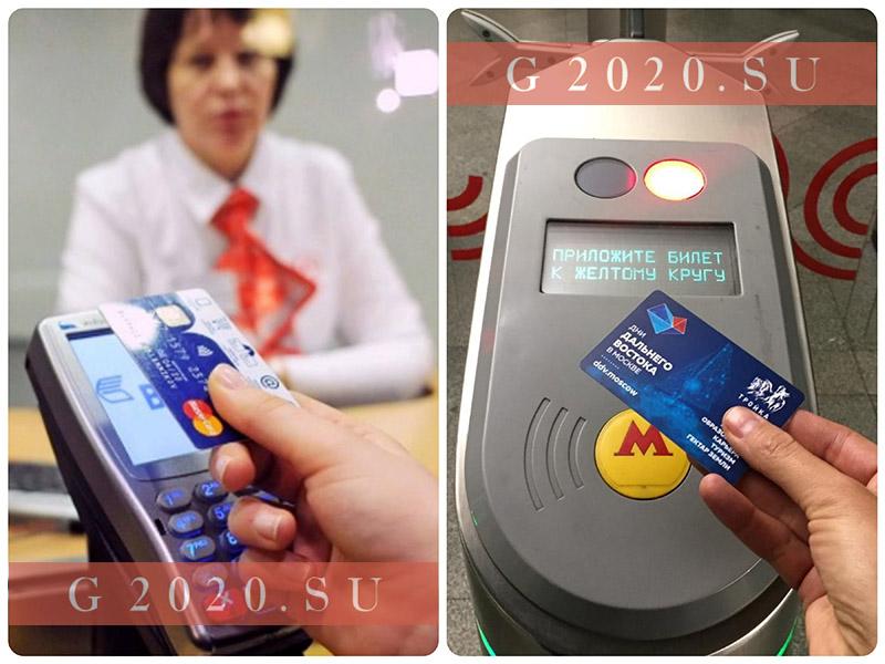 Стоимость проезда в метро Москвы с 1 января 2020 года, тарифы, последние новости