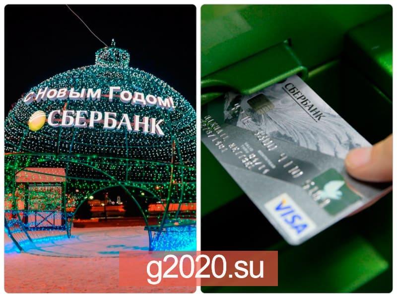 сбербанк официальный сайт в санкт-петербурге часы работы