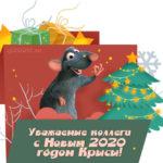 Картинки с Новым годом 2020 (год Крысы) высокого качества