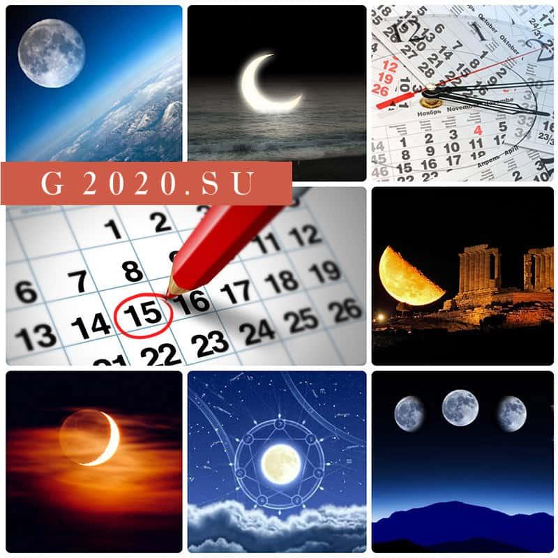 Лунный календарь на февраль 2020, фазы Луны,благоприятные дни, календарь