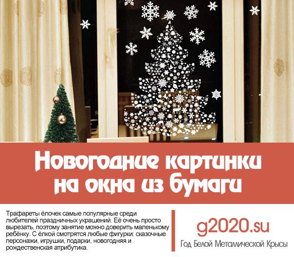 Новогодние картинки на окна из бумаги 2022