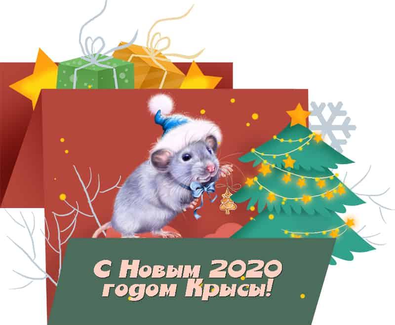 Новые картинки с Новым годом 2020
