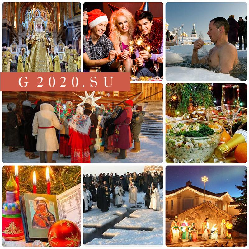 Праздники в январе 2020 в России, как отдыхаем, календарь