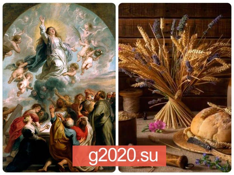 Успение Пресвятой Богородицы 2022