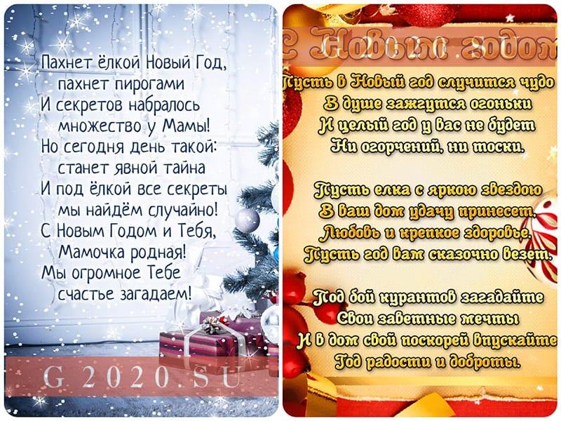 Поздравления с Новым годом 2020 прикольные в год Крысы в стихах и прозе