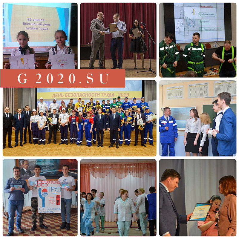 Всемирный день охраны труда 2020