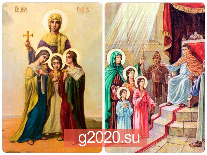 Вера. Надежда. Любовь 2022