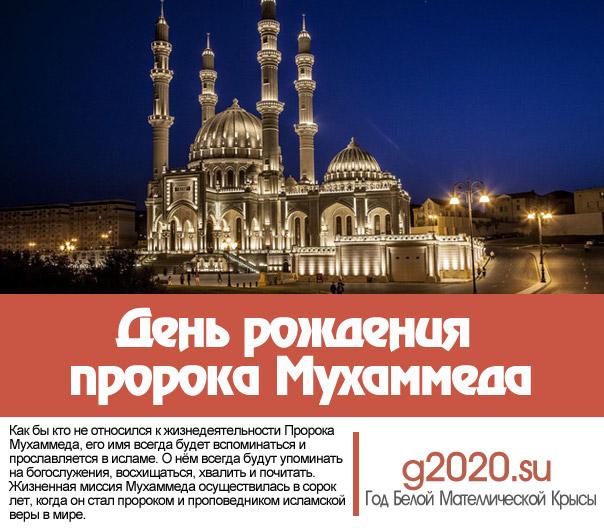 День рождения пророка Мухаммеда 2022