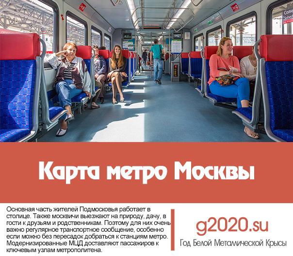 Карта метро Москвы 2020