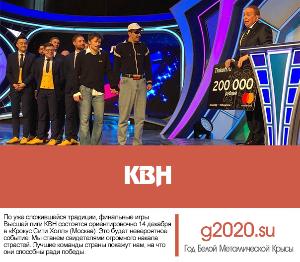 КВН 2020