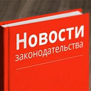 Новые законы с 1 января 2020 года в России