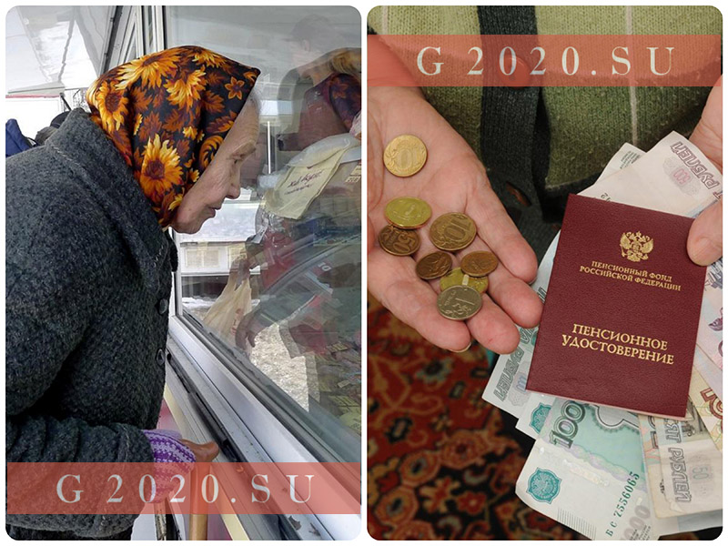 Пенсии в январе 2020 года в России, индексация, последние новости