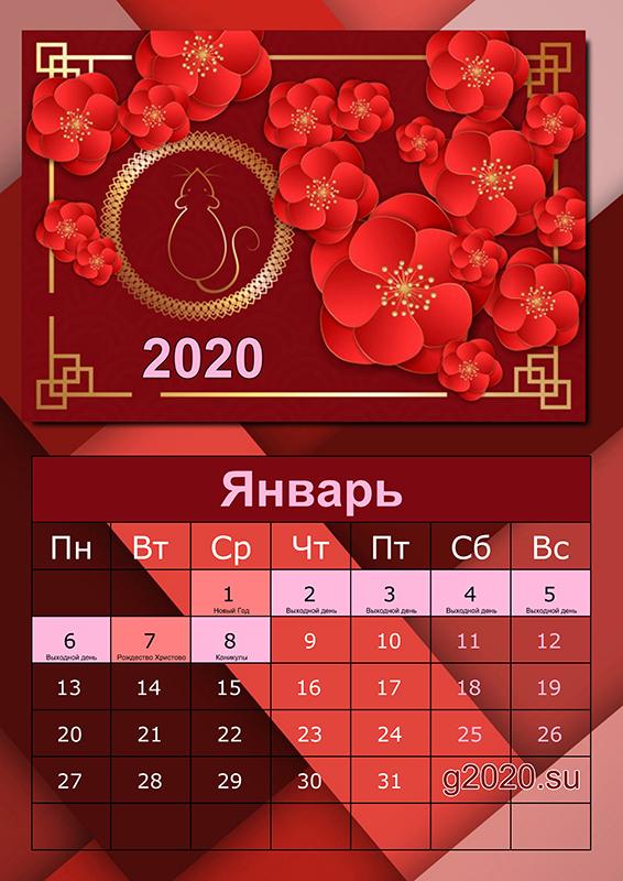 Выходные в январе 2020 года в России, как отдыхаем, календарь с переносами