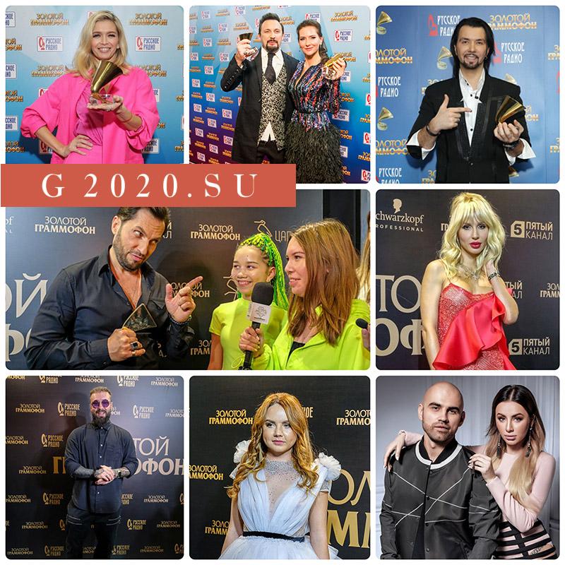 Золотой граммофон 2020