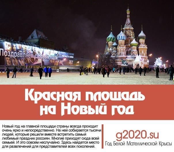 Красная площадь на Новый год 2021