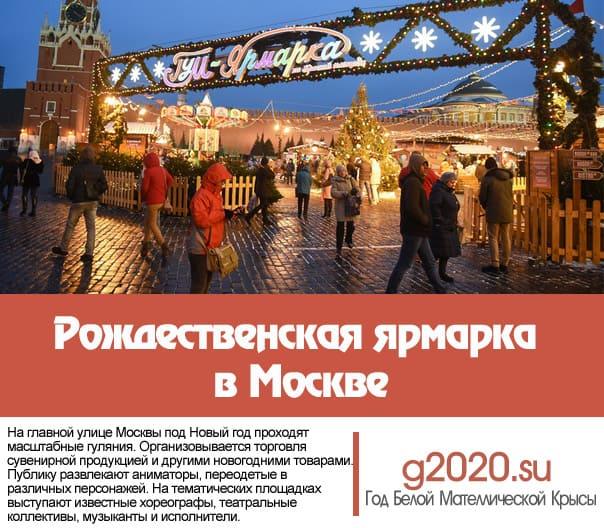 Рождественская ярмарка в Москве 2021-2022