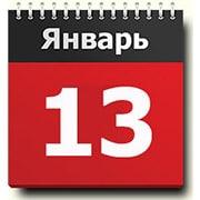 13 января 2020 года выходной или нет