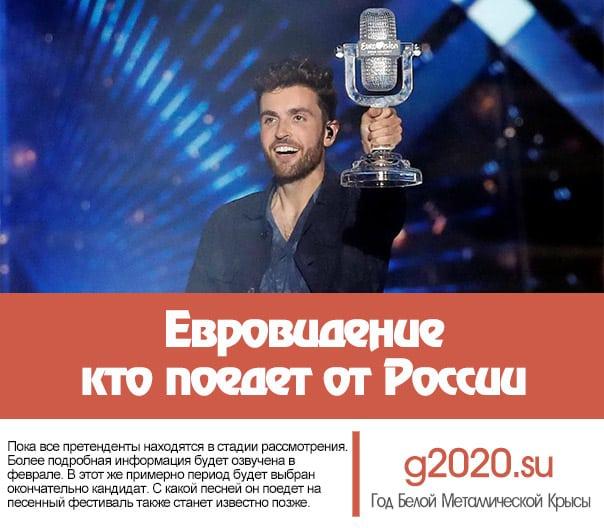Евровидение 2020 кто поедет от России